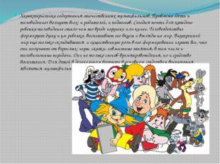 Характеристика содержания отечественных мультфильмов. Проблема «дети и телев
