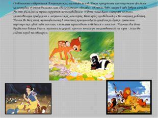 Особенности содержания Американских мультфильмов. Такие прекрасные анимационн