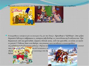 Мультфильмы «Симпсоны», «Эй! Арнольд» - зачеркивают семейные ценности и трад