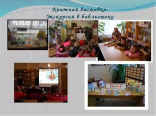 Книжная выставка. Экскурсия в библиотеку