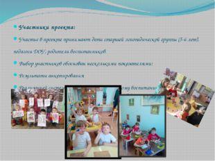 Участники проекта: Участие в проекте принимают дети старшей логопедической гр