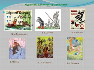 Художники иллюстраторы в проекте В.М.Конашевич В.Г.Сутеев В.В.Лебедев Е.М.Рач