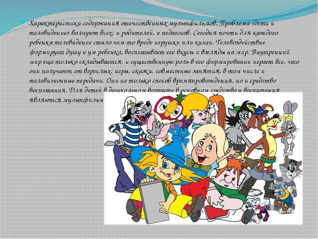 Характеристика содержания отечественных мультфильмов. Проблема «дети и телев...