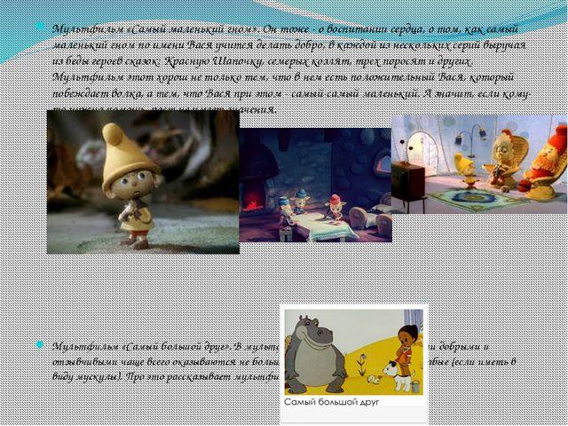 Мультфильм «Самый маленький гном». Он тоже - о воспитании сердца, о том, как...