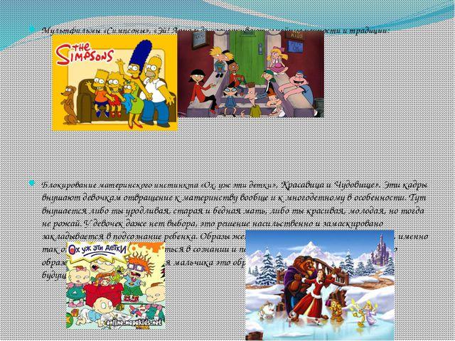 Мультфильмы «Симпсоны», «Эй! Арнольд» - зачеркивают семейные ценности и трад...