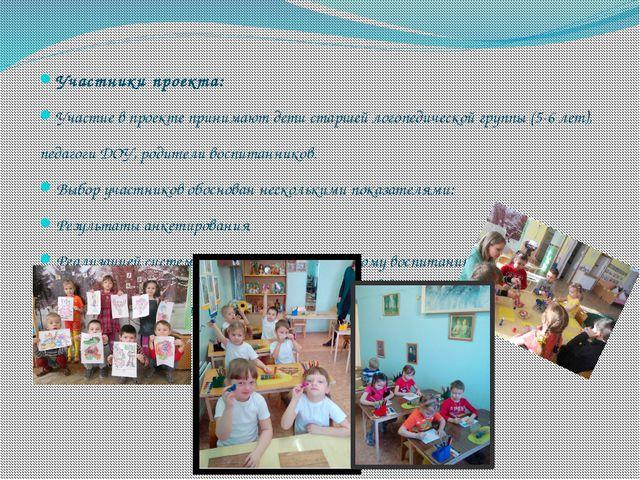 Участники проекта: Участие в проекте принимают дети старшей логопедической гр...
