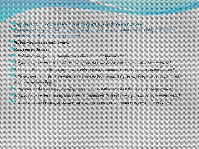 Стратегия и механизмы достижения поставленных целей Проект, реализуемый на пр...