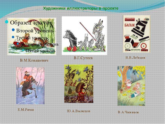 Художники иллюстраторы в проекте В.М.Конашевич В.Г.Сутеев В.В.Лебедев Е.М.Рач...