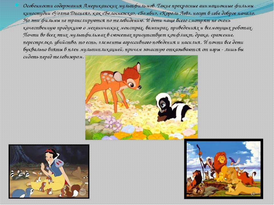 Особенности содержания Американских мультфильмов. Такие прекрасные анимационн...