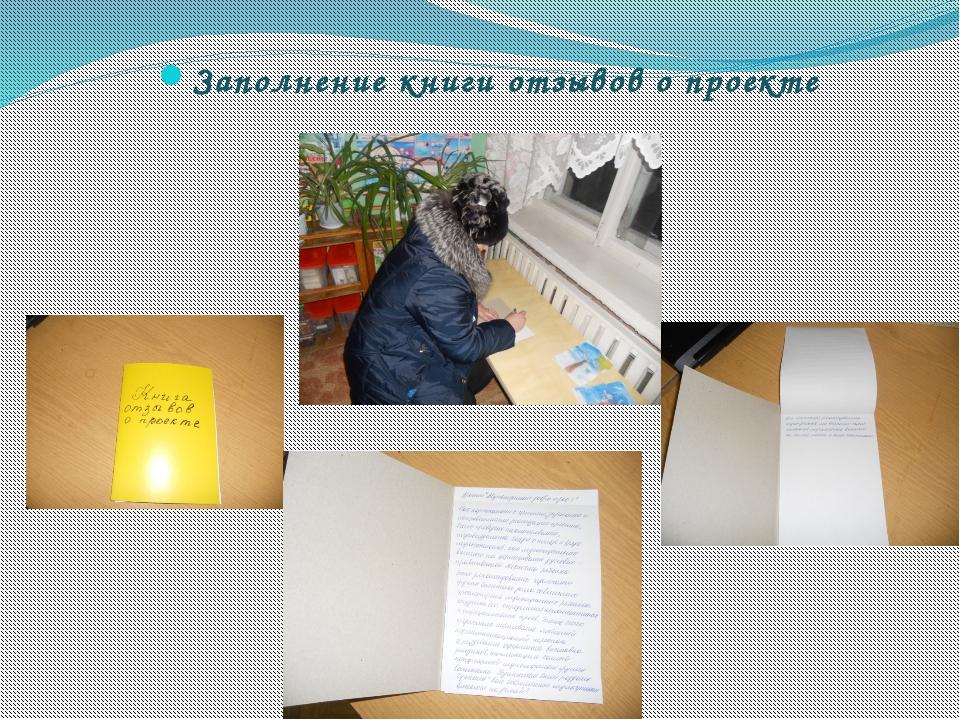 Заполнение книги отзывов о проекте