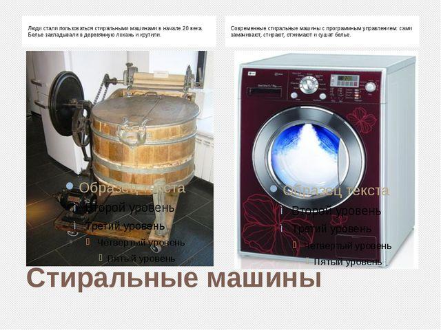 Стиральные машины Люди стали пользоваться стиральными машинами в начале 20 ве...