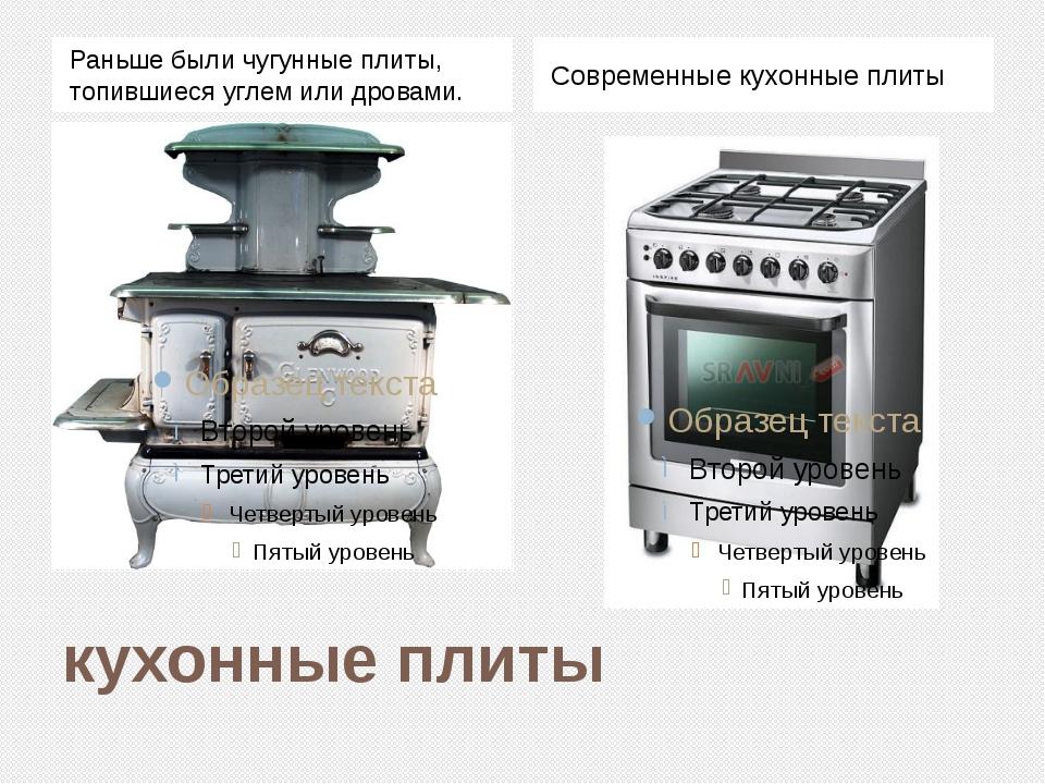 кухонные плиты Раньше были чугунные плиты, топившиеся углем или дровами. Совр...