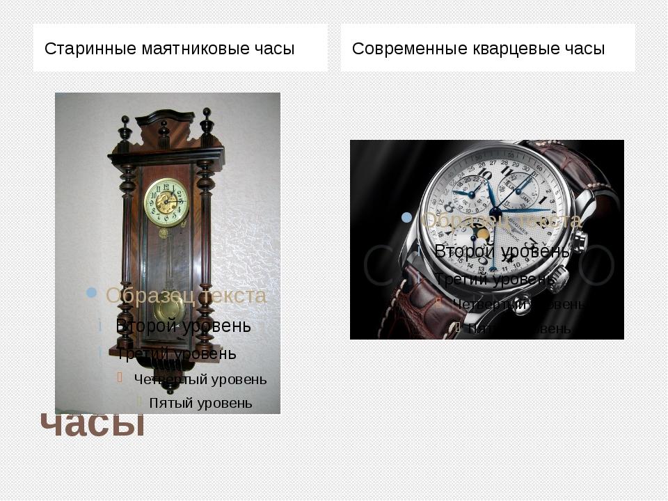 часы Старинные маятниковые часы Современные кварцевые часы