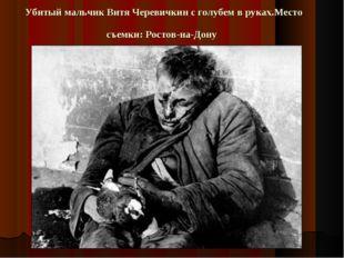 Убитый мальчик Витя Черевичкин с голубем в руках.Место съемки: Ростов-на-Дону