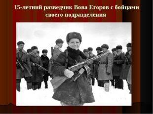 15-летний разведчик Вова Егоров с бойцами своего подразделения