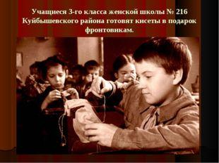 Учащиеся 3-го класса женской школы № 216 Куйбышевского района готовят кисеты