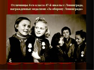 Отличницы 4-го класса 47-й школы г.Ленинграда, награжденные медалями «За обор