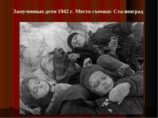Замученные дети 1942 г. Место съемки: Сталинград