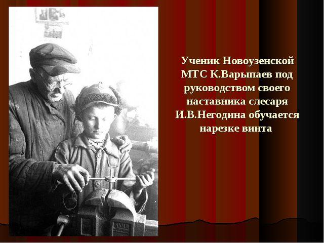 Ученик Новоузенской МТС К.Варыпаев под руководством своего наставника слесаря...