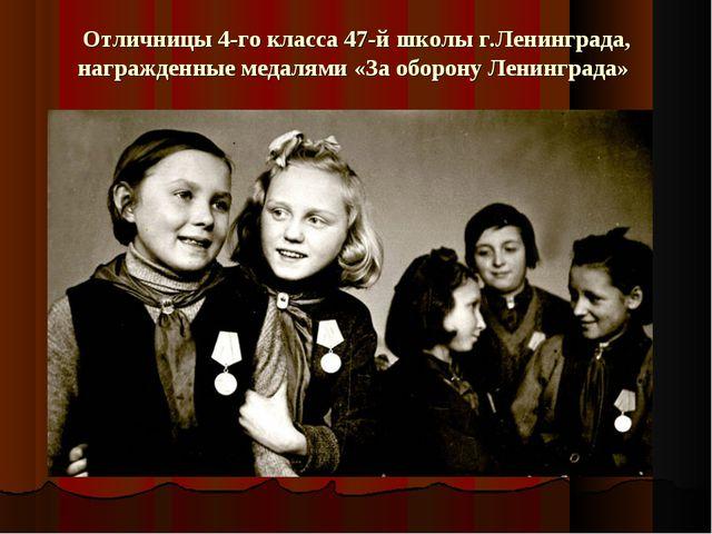 Отличницы 4-го класса 47-й школы г.Ленинграда, награжденные медалями «За обор...