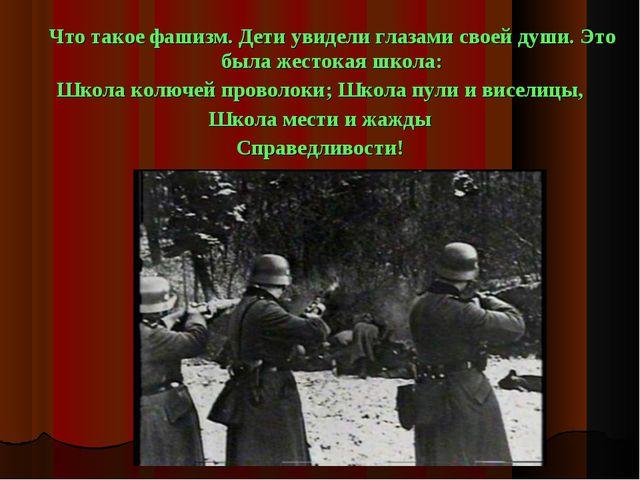 Что такое фашизм. Дети увидели глазами своей души. Это была жестокая школа:...