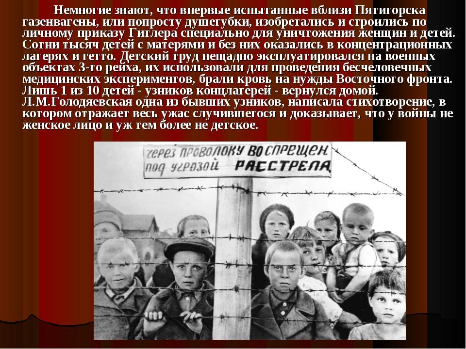 Немногие знают, что впервые испытанные вблизи Пятигорска газенвагены, или...