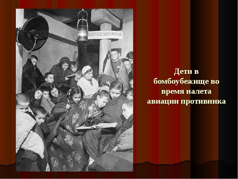 Дети в бомбоубежище во время налета авиации противника