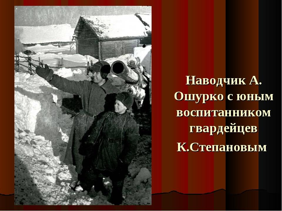 Наводчик А. Ошурко с юным воспитанником гвардейцев К.Степановым