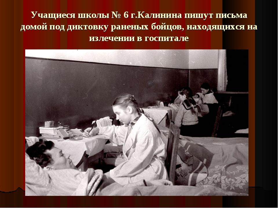 Учащиеся школы № 6 г.Калинина пишут письма домой под диктовку раненых бойцов,...