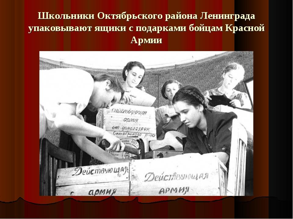 Школьники Октябрьского района Ленинграда упаковывают ящики с подарками бойцам...
