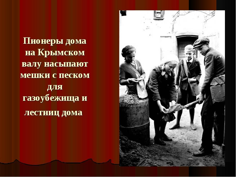 Пионеры дома на Крымском валу насыпают мешки с песком для газоубежища и лестн...