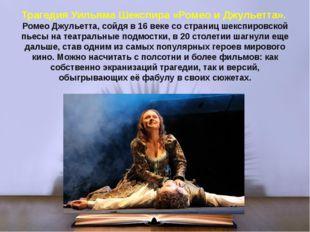 Трагедия Уильяма Шекспира «Ромео и Джульетта». Ромео Джульетта, сойдя в 16 ве