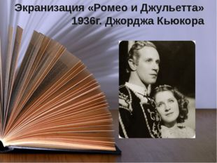 Экранизация «Ромео и Джульетта» 1936г. Джорджа Кьюкора