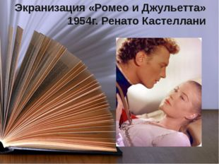Экранизация «Ромео и Джульетта» 1954г. Ренато Кастеллани