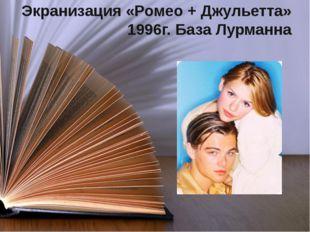 Экранизация «Ромео + Джульетта» 1996г. База Лурманна