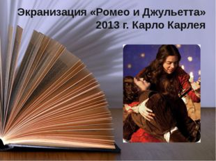 Экранизация «Ромео и Джульетта» 2013 г. Карло Карлея