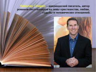 Николас Спаркс – американский писатель, автор романов-бестселлеров на темы хр