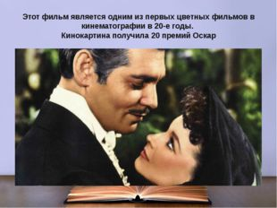 Этот фильм является одним из первых цветных фильмов в кинематографии в 20-е г