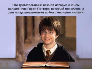 Это трогательная и нежная история о юном волшебнике Гарри Поттере, который по