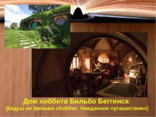 Дом хоббита Бильбо Беггинса (Кадры из фильма «Хоббит. Нежданное путешествие»)