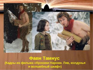 Фавн Тамнус (Кадры из фильма «Хроники Нарнии. Лев, колдунья и волшебный шкаф»)