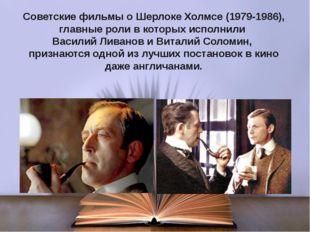 Советские фильмы о Шерлоке Холмсе (1979-1986), главные роли в которых исполни