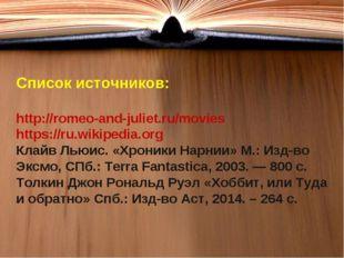 Список источников: http://romeo-and-juliet.ru/movies https://ru.wikipedia.org