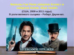 Фильмы Гая Ричи «Шерлок Холмс» и «Шерлок Холмс. Игра теней» (США, 2009 и 2011