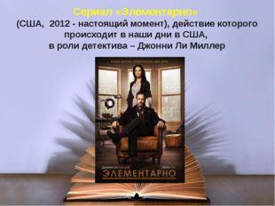 Сериал «Элементарно» (США, 2012 - настоящий момент), действие которого происх