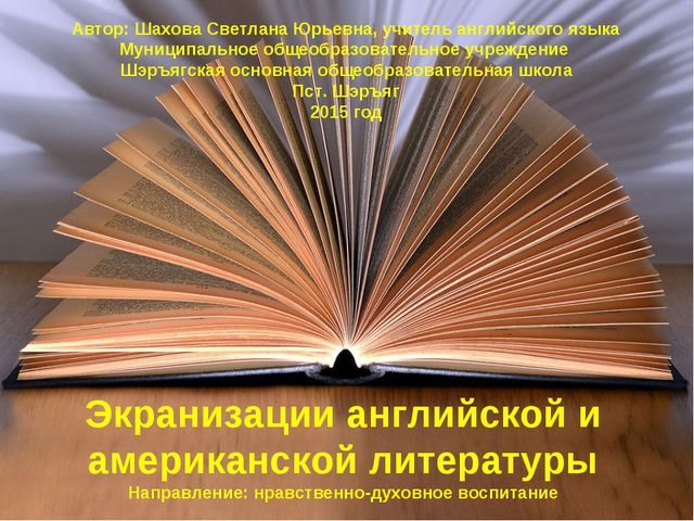 Экранизации английской и американской литературы Направление: нравственно-дух...