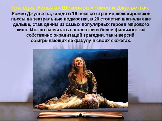 Трагедия Уильяма Шекспира «Ромео и Джульетта». Ромео Джульетта, сойдя в 16 ве...