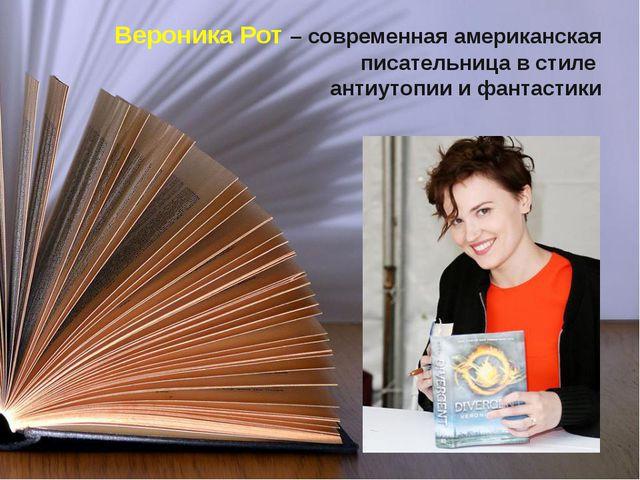 Вероника Рот – современная американская писательница в стиле антиутопии и фан...