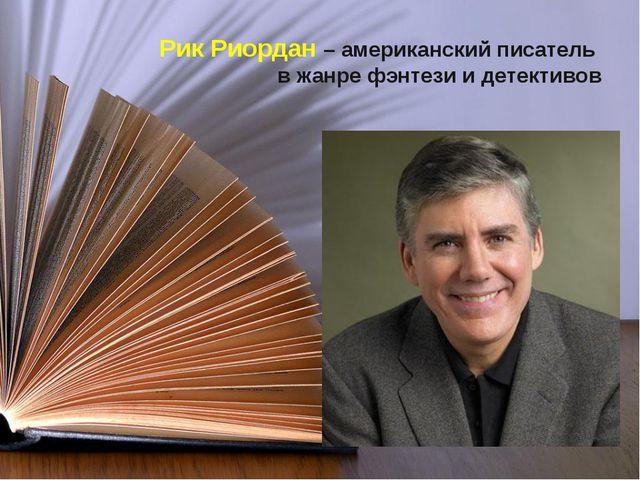 Рик Риордан – американский писатель в жанре фэнтези и детективов
