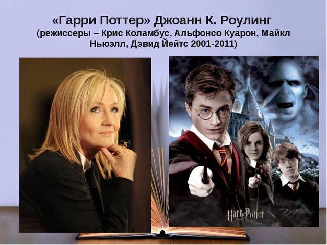 «Гарри Поттер» Джоанн К. Роулинг (режиссеры – Крис Коламбус, Альфонсо Куарон,...